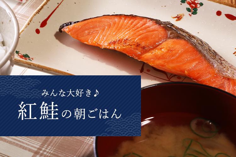 みんな大好き秋鮭の朝ごはん